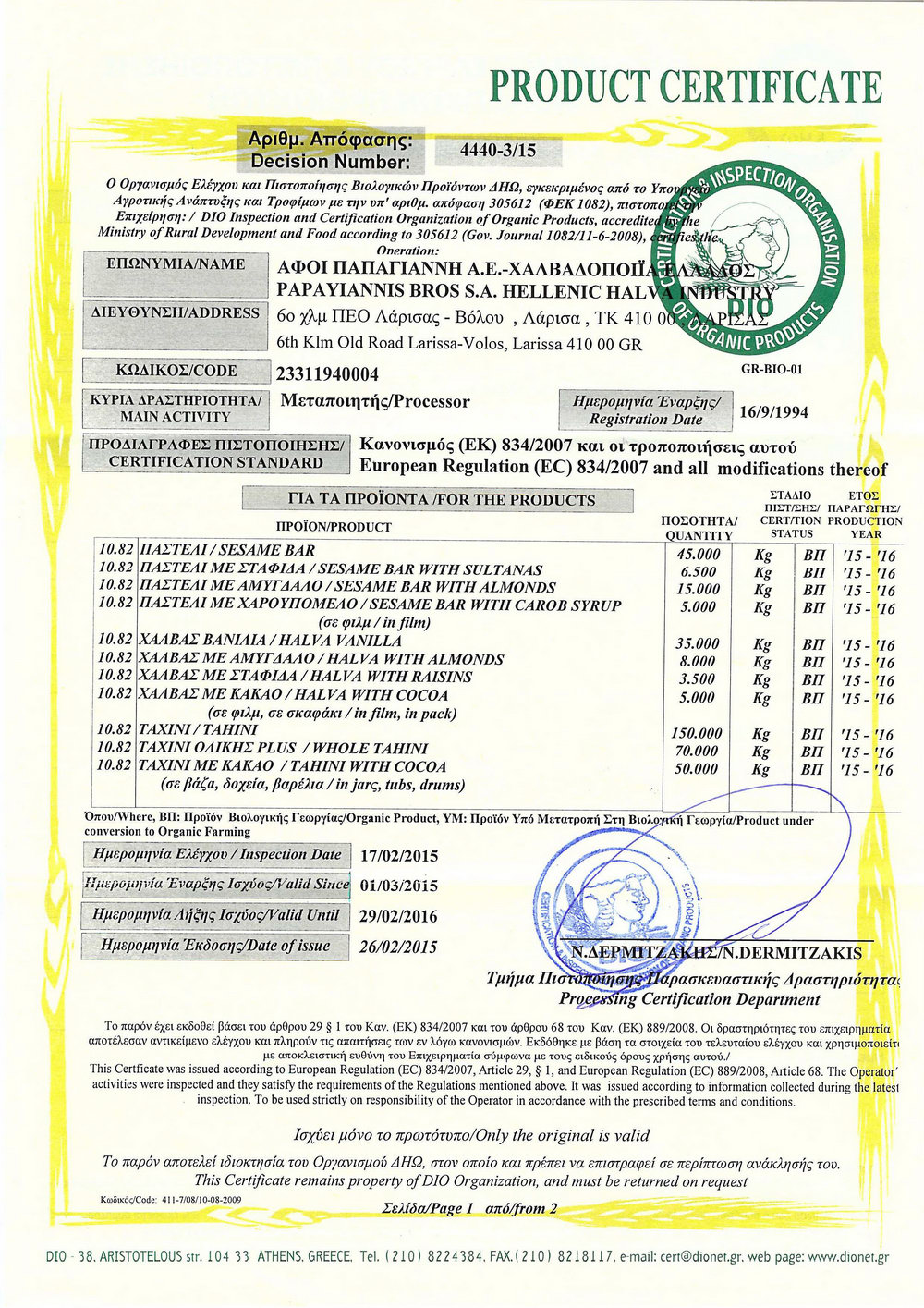 Product Certificate 01